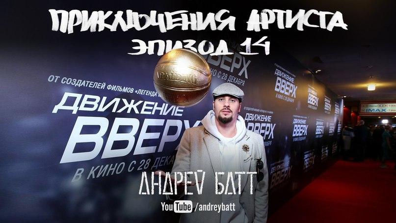 Андрей Батт | Москва