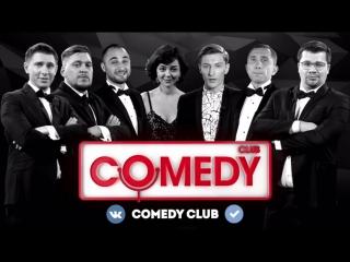 Встречай Новый год с Comedy Club!