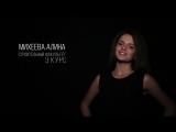 Михеева Алина | СФ | 3 курс