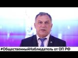 Александр Козлов #ОбщественныйНаблюдатель
