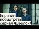 5 причин посмотреть сериал Шерлок