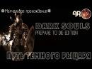 Dark Souls PtDE ☼ Путь Черного Рыцаря ► 1 Цикл начинается вновь