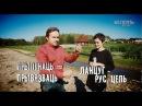Мова нанова: усё пра коней | Урок беларусского языка < Белсат>