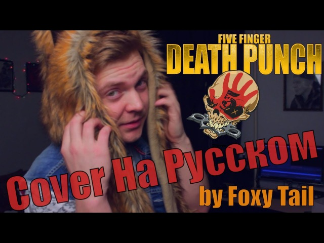 Five Finger Death Punch - Wrong Side Of Heaven (COVER НА РУССКОМ)(by Foxy Tail)