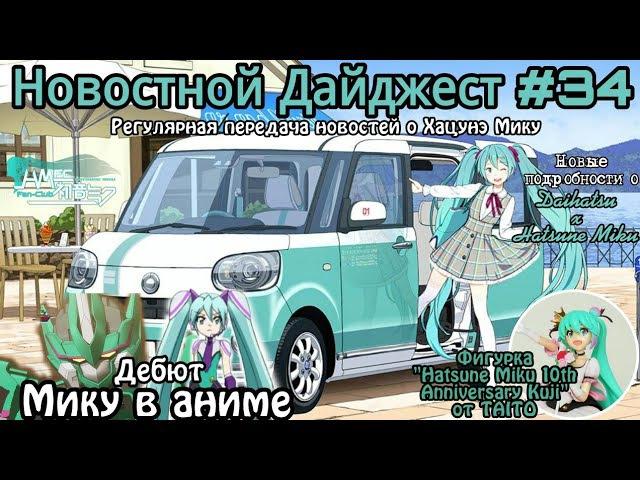 Дебют Мику в аниме, подробности о Daihatsu x Hatsune Miku, детали Miku EXPO 2018 in USA Mexico