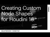 Creating Custom Node Shapes for Houdini 16