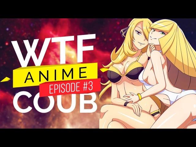 Аниме приколы под музыку 3 Anime Vines | Anime WTF COUB 3