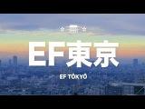 EF Tokyo  Tour of the School