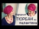 Нарядный тюрбан из пашмины палантина с кольцом со складочками Sofisticated scarf turban