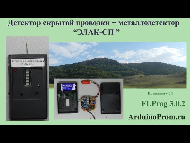Детектор скрытой проводки металлодетектор ЭЛАК СП