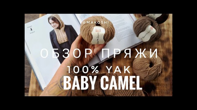Пряжа из Монголии 100% пух Яка и Верблюда Обзор пряжи Sarlag