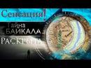 Сенсация Тайна БАЙКАЛА раскрыта Часть 1 AISPIK aispik айспик