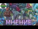Обзор комикса Подростки мутанты ниндзя черепашки Бибоп и Рокстеди уничтожают в...