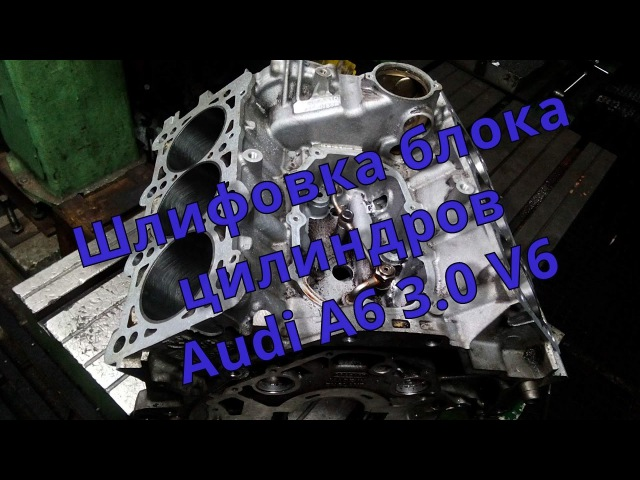 Блок цилиндров Audi A6 ASN 3.0L шлифовка по привалке (гильзованный)