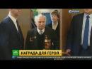 Шойгу вручил «забытый» орден ветерану Великой Отечественной войны