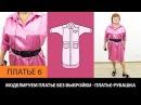 Моделирование платья рубашки на основе платья без выкройки своими руками за 5 минут Платье 6