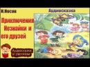 Приключения Незнайки и его друзей - Н.Носов - Аудиосказка