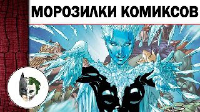 Самые ледяные (Киллер Фрост,Капитан Холод,Мистер Фриз,Айсмен и ....) - история Геро ...