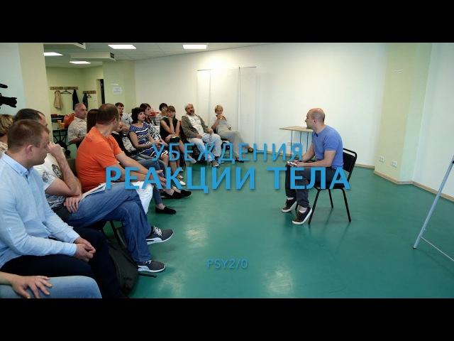 Демонстрация. Работа с убеждениями через симптом. Киев, 2017. Филяев М.А.