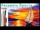 Пейзаж. Закат на море, как нарисовать 🎨ГУАШЬ! Мастер-класс