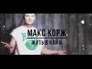 Макс Корж - Жить в кайф (cover)