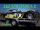 ZAZ-GTR 1500 л.с. - ГОТОВ!!! Сезон 2017. 4 Серия. #SRT