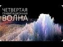 НАЙДЕНЫ ВОЛНЫ ПРОСТРАНСТВА ВРЕМЕНИ GW 170814
