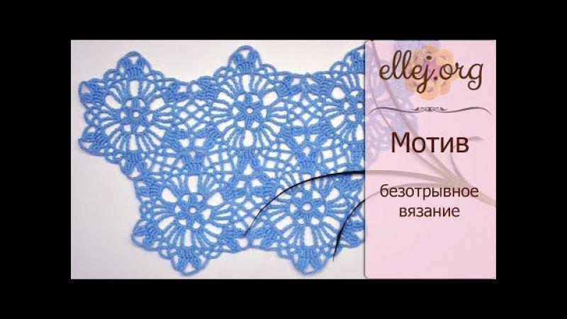 ♥ Мотивы для расклешенного платья крючком • Безотрывное вязание • Мастер-Клас ...