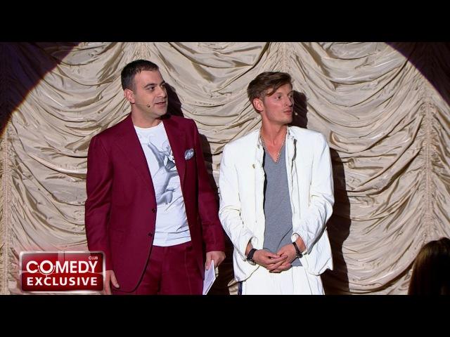 Comedy Club. Exclusive • 1 сезон • Comedy Club Exclusive, 45 выпуск