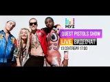 Видеочат со звездой на МУЗ-ТВ Quest Pistols Show