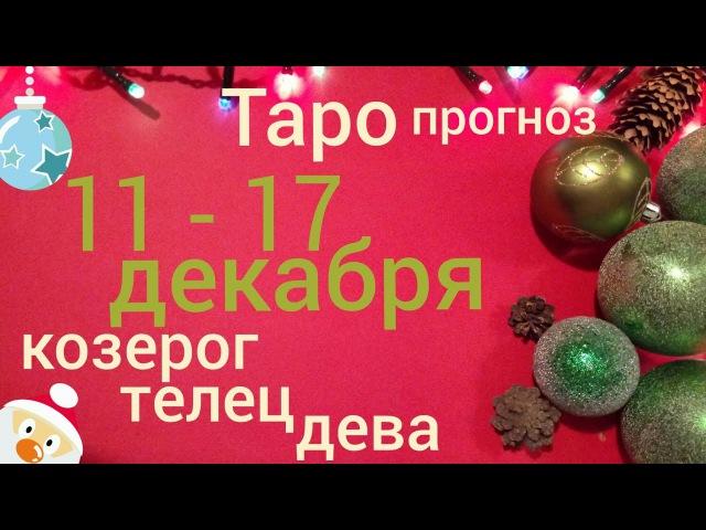 Таро прогноз КОЗЕРОГ ТЕЛЕЦ ДЕВА 11- 17 декабря предсказание Таро онлайн гадание на...