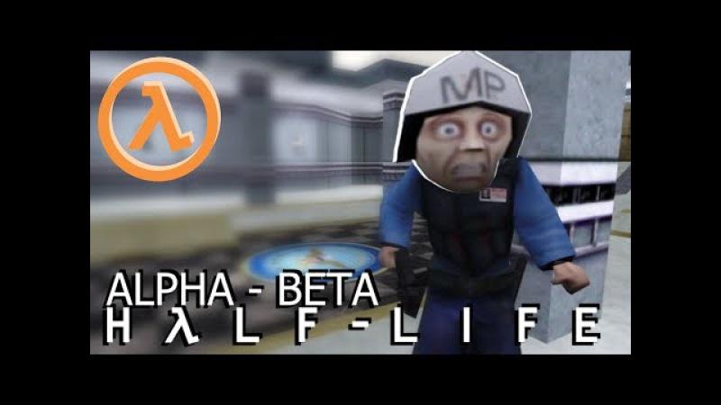 БЕТА и АЛЬФА Half-Life - Назад в 90-ые!