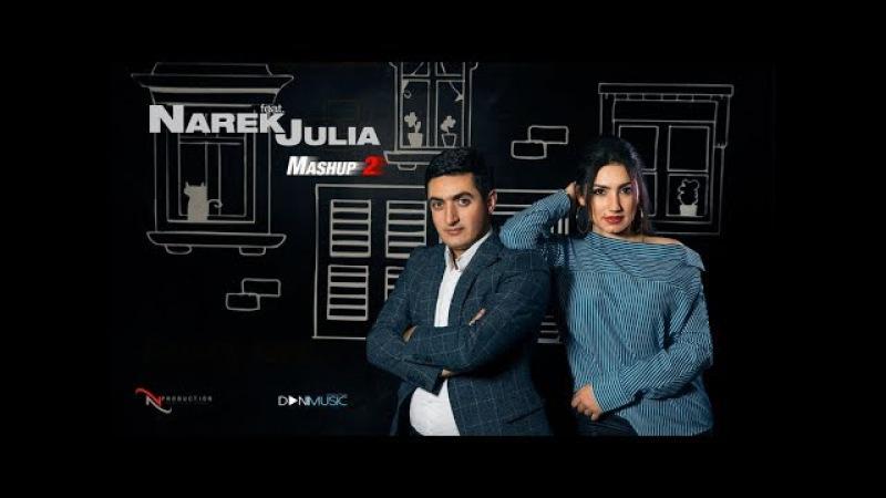 Narek Julia - Mashup 2 | OFFICIAL VIDEO 2018 |