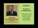Личный опыт применения Трансфер Факторов. Семенов Александр 03.06.2017