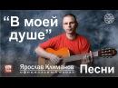 В моей душе (на стихи Роберта Бёрнса) | Ярослав Климанов