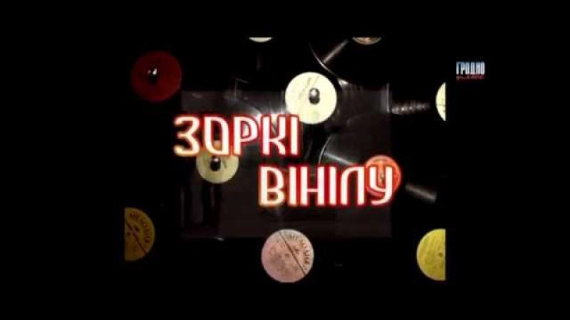 Программа Гродненского телевидения