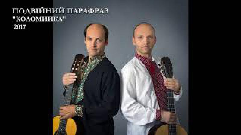 Подвійний Парафраз - КОЛОМИЙКА