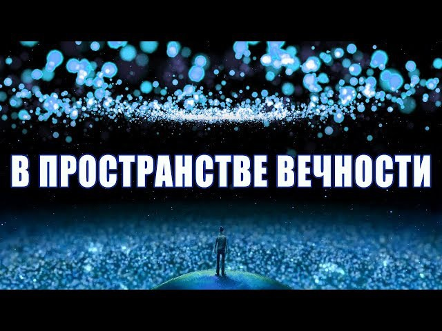 Музыка Соединяет Вас с Источником Света Новая Жизнь в Пространстве Вечности Космические Ноты Бога