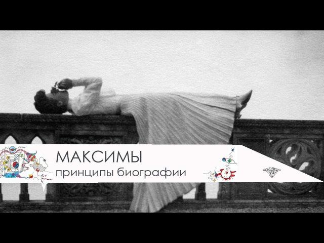 Максимы и Предисловия к жизни   А что Камю. Мане. Кафка. Из цикла «Я – Живой»