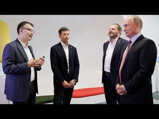 Путин посетил офис ИТ-компании Яндекс (часть 2) | ПУТИН ИНФО