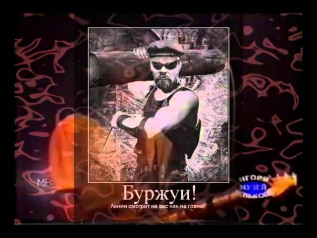 Игорь Тальков – Дядя. (Про Джугашвили (Сталина))
