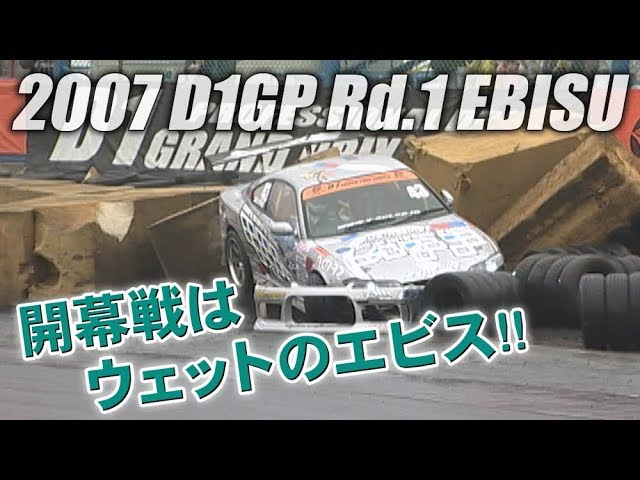 Video Option VOL.158 — D1GP 2007 Rd.1 at Ebisu Circuit: Opening.