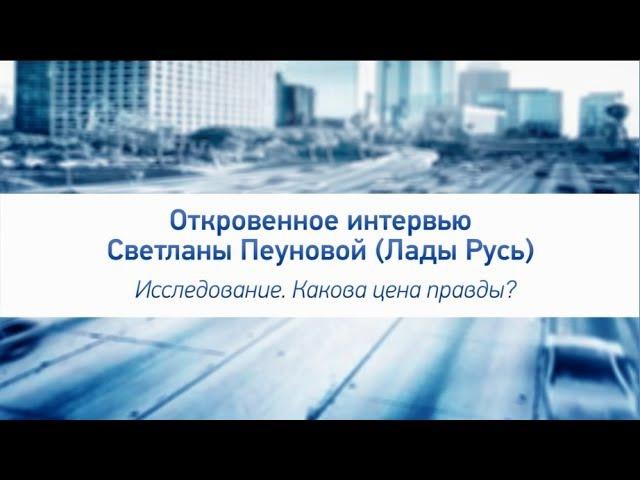 Откровенное интервью Лады-Русь: Какова цена правды