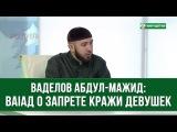 © Ваделов Абдул-Мажит - «Ваlад о запрете кражи девушек» 26.07.2017