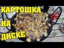 Жареная картошка с мясом на диске. Супер рецепт. Картошка на походной сковороде.