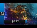 Прохождение Prey - 14 Мы все умрём
