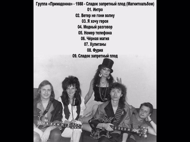Группа «Примадонна» - 1988 - Сладок запретный плод (Магнитоальбом)
