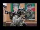 Гордость Чечни СОБР Терек. Russian special Forces Chechnya