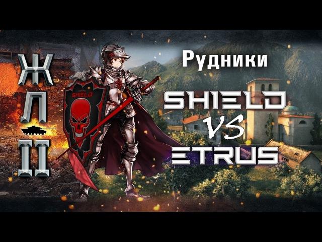 ЖЛ II | 9 тур | ETRUS [CTE1S] vs SHIELD [ARGST] | Рудники