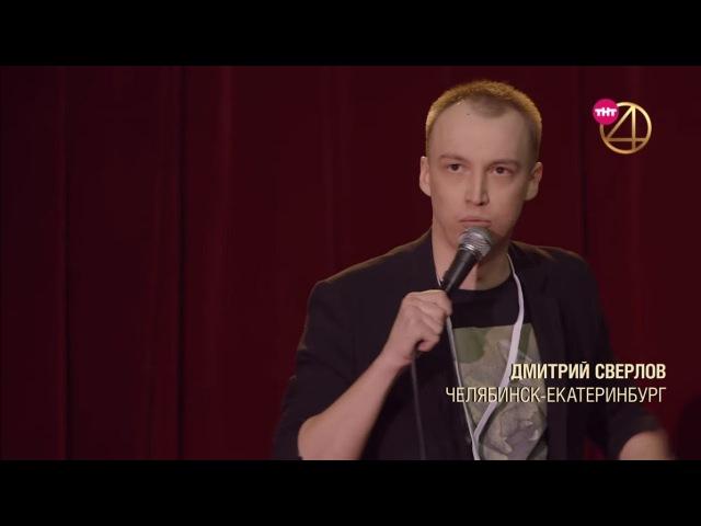 Stand Up - фестиваль.ТНТ-4. Дмитрий Сверлов.
